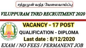 Villupuram TNRD recruitment for Overseer 2020