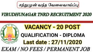 Virudhunagar TNRD recruitment for Overseer 2020