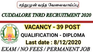 Cuddalore TNRD recruitment for Overseer 2020