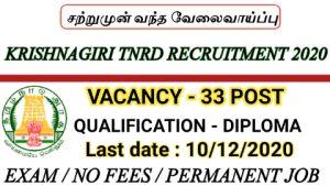 Krishnagiri TNRD recruitment for Overseer 2020