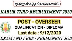 Karur TNRD recruitment for Overseer 2020