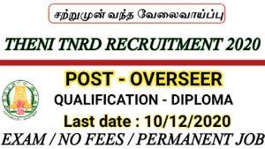 Theni TNRD recruitment for Overseer 2020