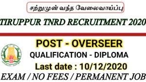 Tiruppur TNRD recruitment for Overseer 2020