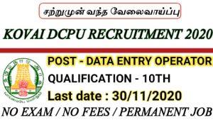 Coimbatore DCPU recruitment for Data entry operator 2020