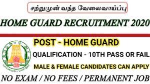 Villupuram district recruitment for home guard 2020