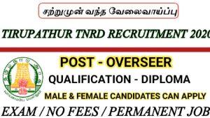 Tirupathur TNRD recruitment for Overseer 2020