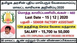 Aavin recruitment for senior factory assistant 2020