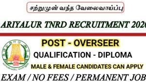 Ariyalur TNRD recruitment for Overseer 2020