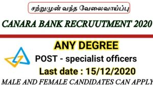 Canara bank Recruitment for specialist officers 2020
