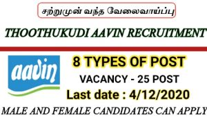 Thoothukudi district Aavin recruitment for various post 2020