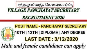 Uratchi seyalar cuddalore district recruitment 2020