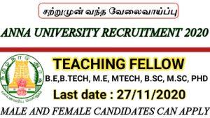 Anna university recruitment for Teaching fellow 2020