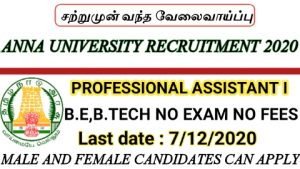 Anna university recruitment for Professional assistant 2020