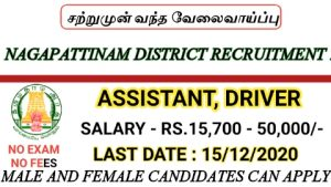 Nagapattinam TNRD recruitment for Office assistant Driver 2020