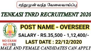 Tenkasi TNRD recruitment for Overseer 2020