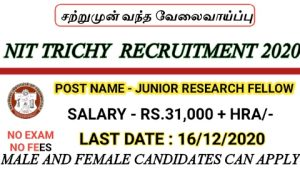 NIT Trichy recruitment for junior research fellow 2020