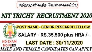 NIT Trichy recruitment for SRF 2020