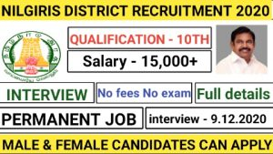 Nilgiris District recruitment for Life insurance agent 2020