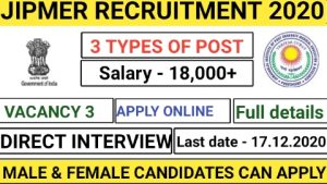 Jipmer Recruitment for Data entry operator and multitask worker 2020