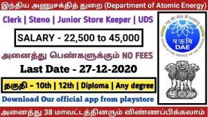 DAE DPS recruitment for stenographer upper division clerk junior store keeper 2020