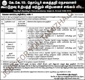 Salem district thoppur kaithari nesavalar kuturavu sangam recruitment for Junior clerk sales man appraiser 2020