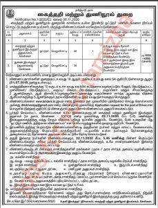 Tamilnadu handlooms and textile department recruitment for driver 2020