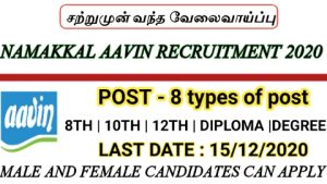 Namakkal district Aavin recruitment for various post 2020