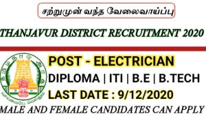 Thanjavur Government ITI recruitment for Electrician 2020