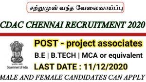 CDAC recruitment for Project associates 2020