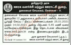 Chennai TNRD Recruitment 2021