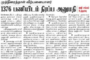 Tamilnadu Sub registrar offices recruitment 2021