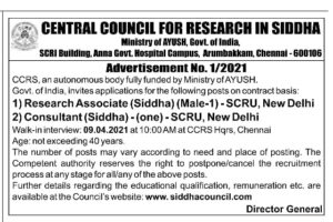 Central council for research in siddha Recruitment 2021