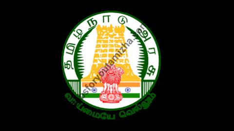 Cuddalore TNSTC recruitment 2021