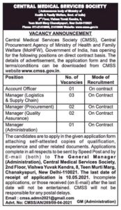 Central medical services society Recruitment 2021