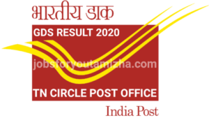 Chennai post office recruitment 2021