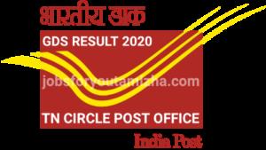 Chennai post office Recruitment 2021 tamil