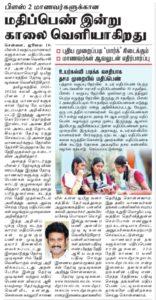 12th result 2021 tamil