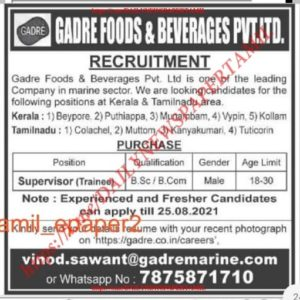 Gadre Food and Beverages Recruitment 2021